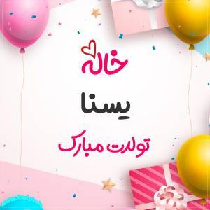 خاله یسنا تولدت مبارک طرح هدیه تولد