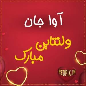 آوا جان ولنتاین مبارک عزیزم طرح قلب