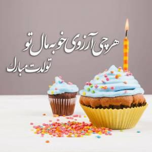 هر چی آرزوی خوبه مال تو تولدت مبارک