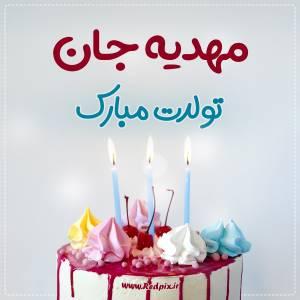 مهدیه جان تولدت مبارک طرح کیک تولد