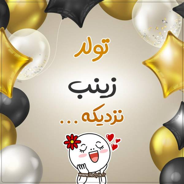 تولد زینب نزدیکه طرح بادکنک طلایی تولدم مبارک