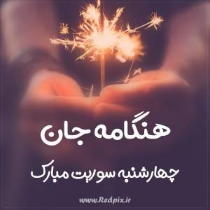 هنگامه جان چهارشنبه سوریت مبارک