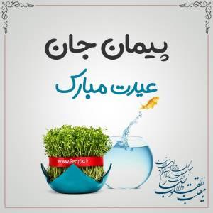 پیمان جان عیدت مبارک طرح تبریک سال نو