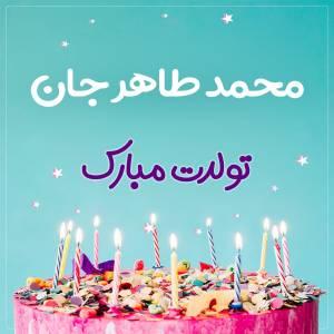 تبریک تولد محمد طاهر طرح کیک تولد