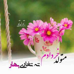 متولد خردادم ته تغاری بهار
