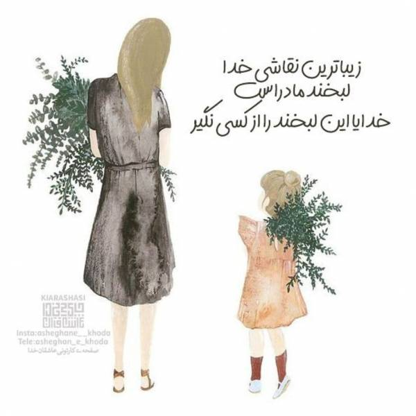 زیبایی نقاشی خدا لبخند مادر است