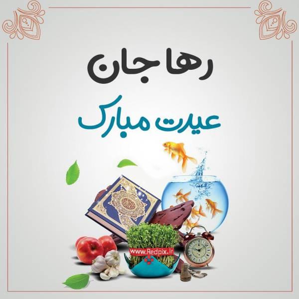 رها جان عیدت مبارک طرح تبریک سال نو