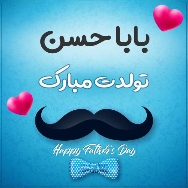 بابا حسن تولدت مبارک طرح تبریک تولد آبی