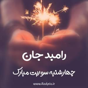 رامبد جان چهارشنبه سوریت مبارک