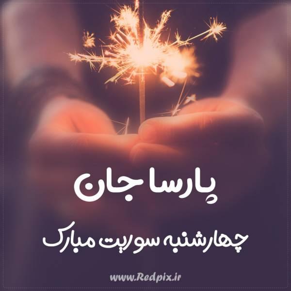 پارسا جان چهارشنبه سوریت مبارک
