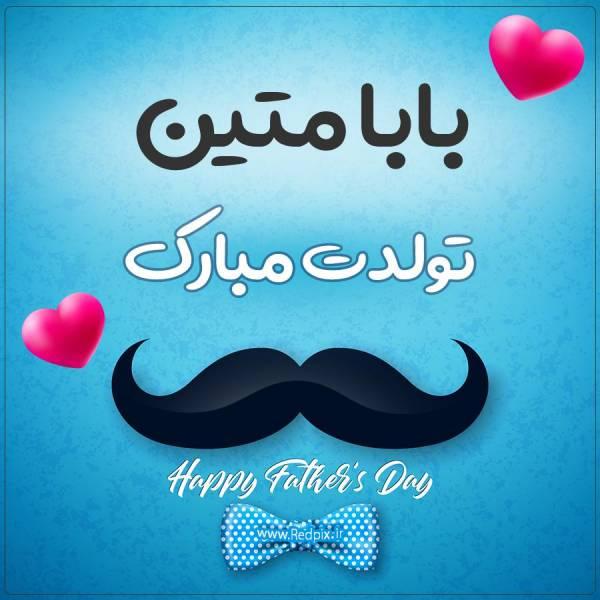 بابا متین تولدت مبارک طرح تبریک تولد آبی