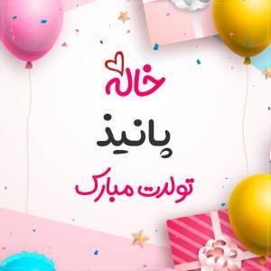 خاله پانیذ تولدت مبارک طرح هدیه تولد