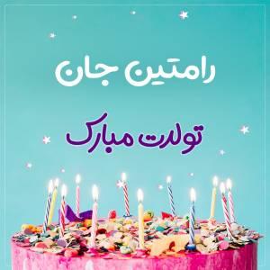 تبریک تولد رامتین طرح کیک تولد