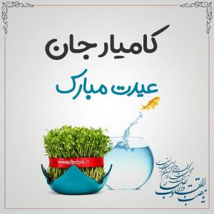 کامیار جان عیدت مبارک طرح تبریک سال نو