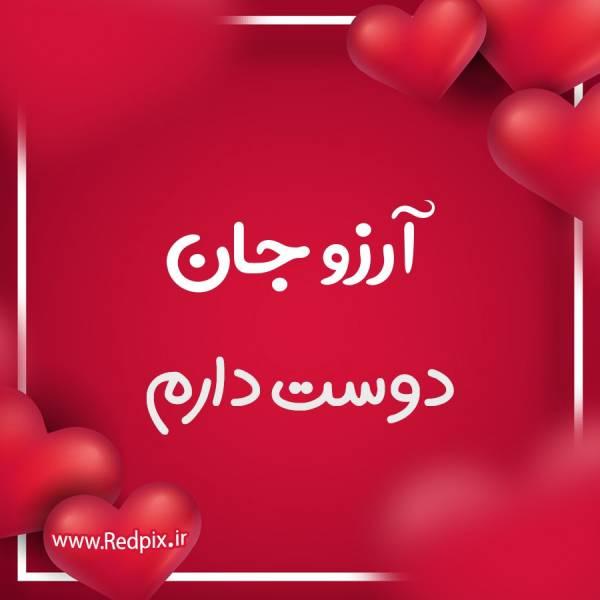 آرزو جان دوست دارم طرح قلب عاشقانه