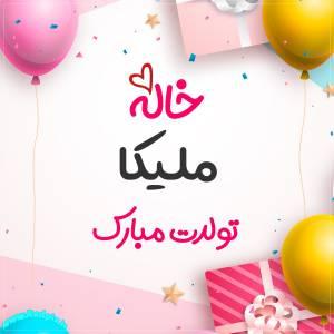 خاله ملیکا تولدت مبارک طرح هدیه تولد