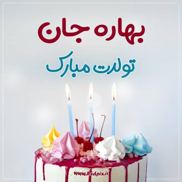 بهاره جان تولدت مبارک طرح کیک تولد