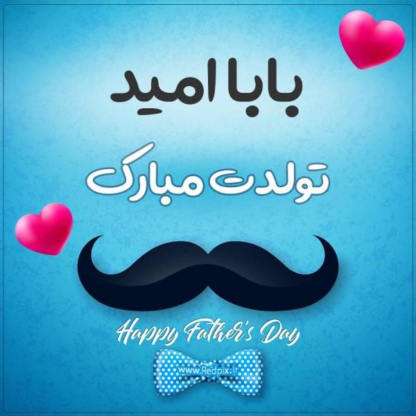 بابا امید تولدت مبارک طرح تبریک تولد آبی