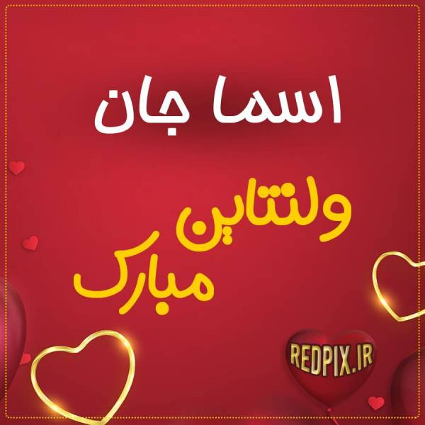 اسما جان ولنتاین مبارک عزیزم طرح قلب