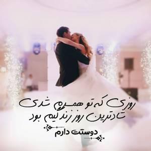 روز که تو همسرم شدی