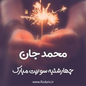 محمد جان چهارشنبه سوریت مبارک