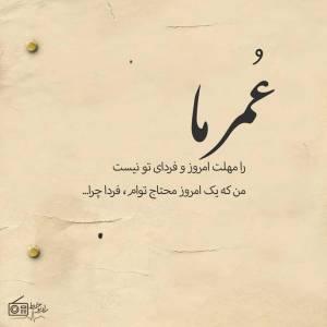 عمر ما را مهلت امروز و فردای تو نیست