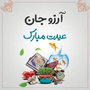 آرزو جان عیدت مبارک طرح تبریک سال نو