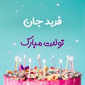 تبریک تولد فربد طرح کیک تولد