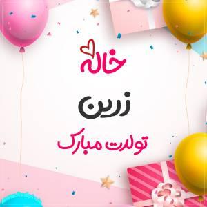 خاله زرین تولدت مبارک طرح هدیه تولد