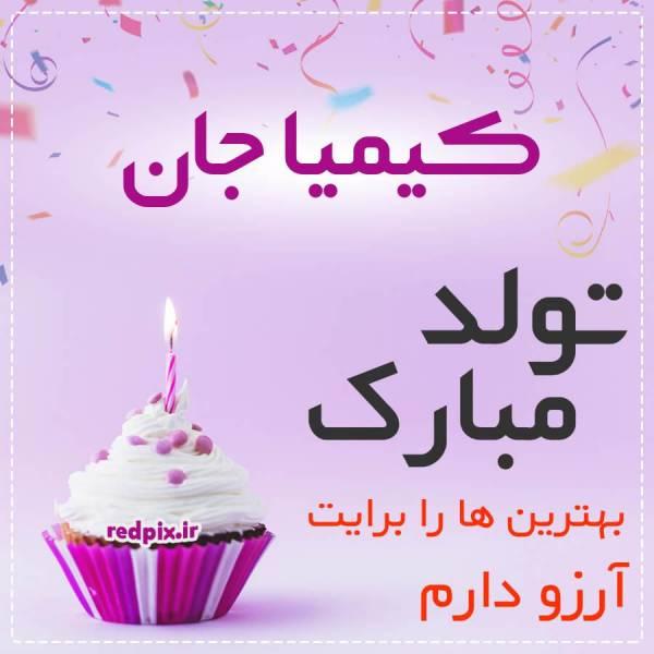 کیمیا جان تولدت مبارک عزیزم طرح کیک تولد
