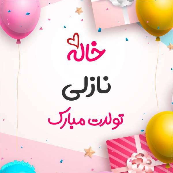 خاله نازلی تولدت مبارک طرح هدیه تولد