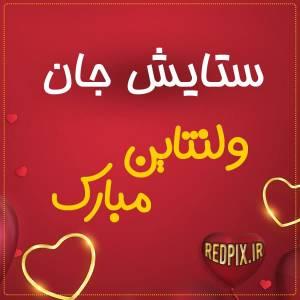 ستایش جان ولنتاین مبارک عزیزم طرح قلب