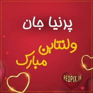 پرنیا جان ولنتاین مبارک عزیزم طرح قلب
