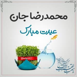 محمدرضا جان عیدت مبارک طرح تبریک سال نو