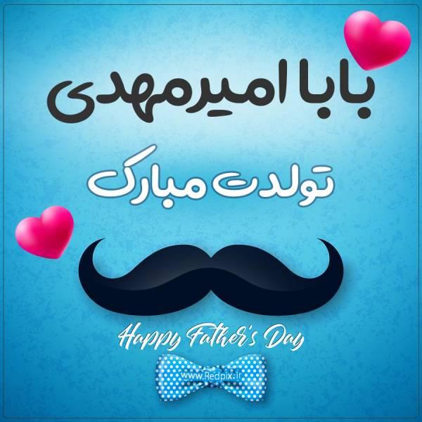 بابا امیرمهدی تولدت مبارک طرح تبریک تولد آبی