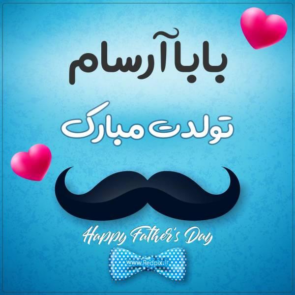 بابا آرسام تولدت مبارک طرح تبریک تولد آبی