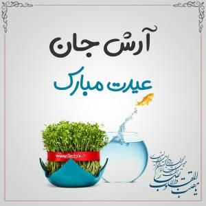 آرش جان عیدت مبارک طرح تبریک سال نو