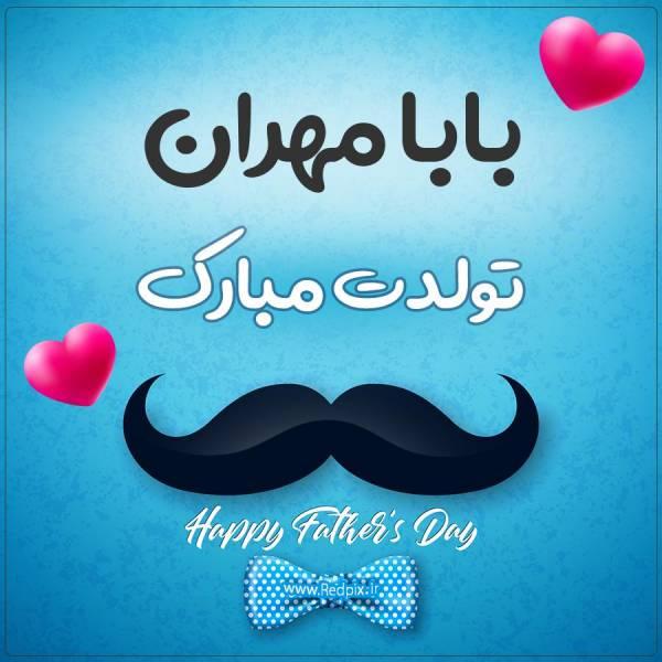 بابا مهران تولدت مبارک طرح تبریک تولد آبی