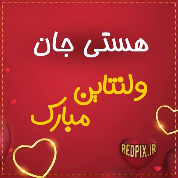 هستی جان ولنتاین مبارک عزیزم طرح قلب