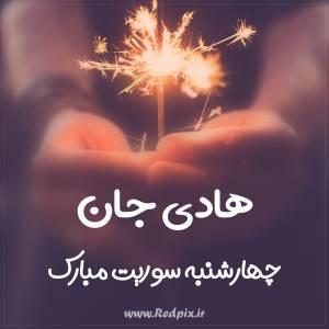 هادی جان چهارشنبه سوریت مبارک