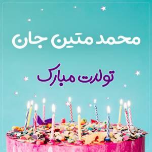 تبریک تولد محمد متین طرح کیک تولد