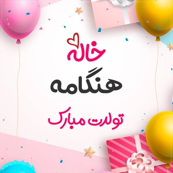 خاله هنگامه تولدت مبارک طرح هدیه تولد