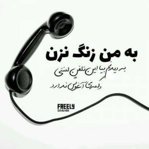 به من زنگ نزن به دیدنم بیا