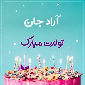 تبریک تولد آراد طرح کیک تولد