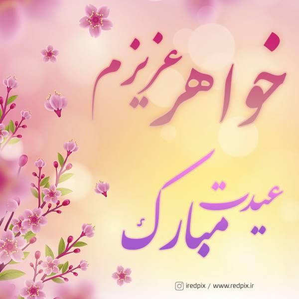 خواهر عزیزم عیدت مبارک طرح تبریک سال نو