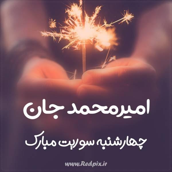 امیرمحمد جان چهارشنبه سوریت مبارک