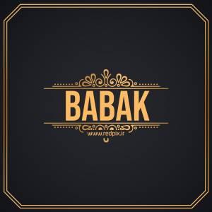 بابک به انگلیسی طرح اسم طلای Babak