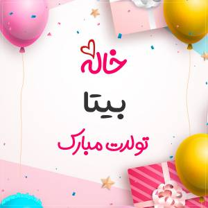 خاله بیتا تولدت مبارک طرح هدیه تولد