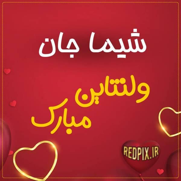 شیما جان ولنتاین مبارک عزیزم طرح قلب