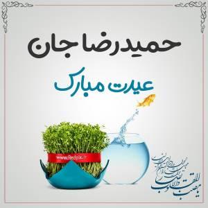 حمیدرضا جان عیدت مبارک طرح تبریک سال نو